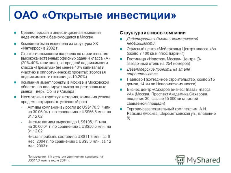 ОАО «Открытые инвестиции» Девелоперская и инвестиционная компания недвижимости, базирующаяся в Москве Компания была выделена из структуры ХК «Интеррос» в 2002 г. Стратегия компании нацелена на строительство высококачественных офисных зданий класса «А