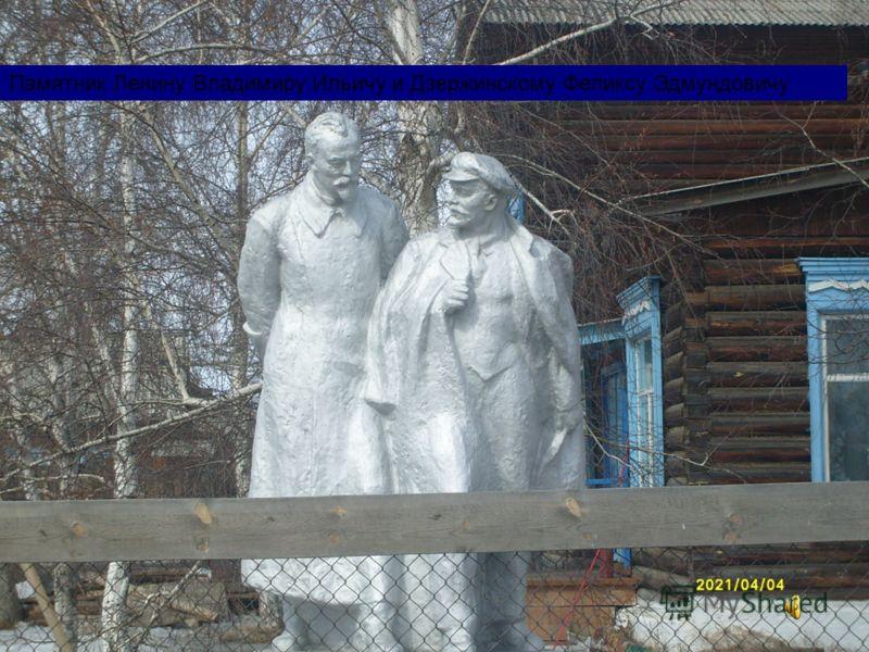 Памятник Ленину Владимиру Ильичу и Дзержинскому Феликсу Эдмундовичу