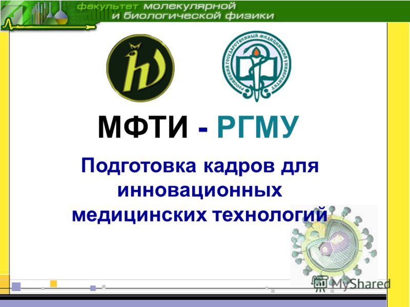 Подготовка кадров для инновационных медицинских технологий МФТИ - РГМУ