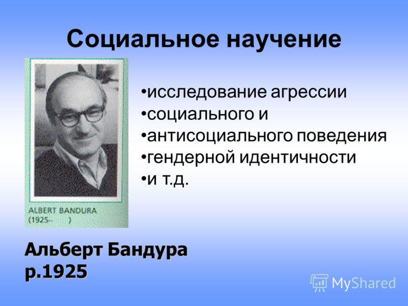 Обучение через наблюдение Альберт Бандура р.1925 Социальное научение