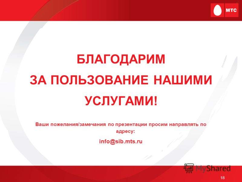 18 БЛАГОДАРИМ ЗА ПОЛЬЗОВАНИЕ НАШИМИ УСЛУГАМИ! Ваши пожелания/замечания по презентации просим направлять по адресу: info@sib.mts.ru