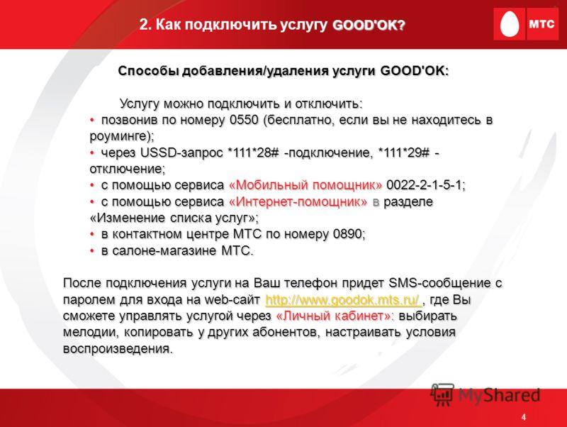 4 GOOD'OK? 2. Как подключить услугу GOOD'OK? Способы добавления/удаления услуги GOOD'OK: Услугу можно подключить и отключить: позвонив по номеру 0550 (бесплатно, если вы не находитесь в роуминге); позвонив по номеру 0550 (бесплатно, если вы не находи