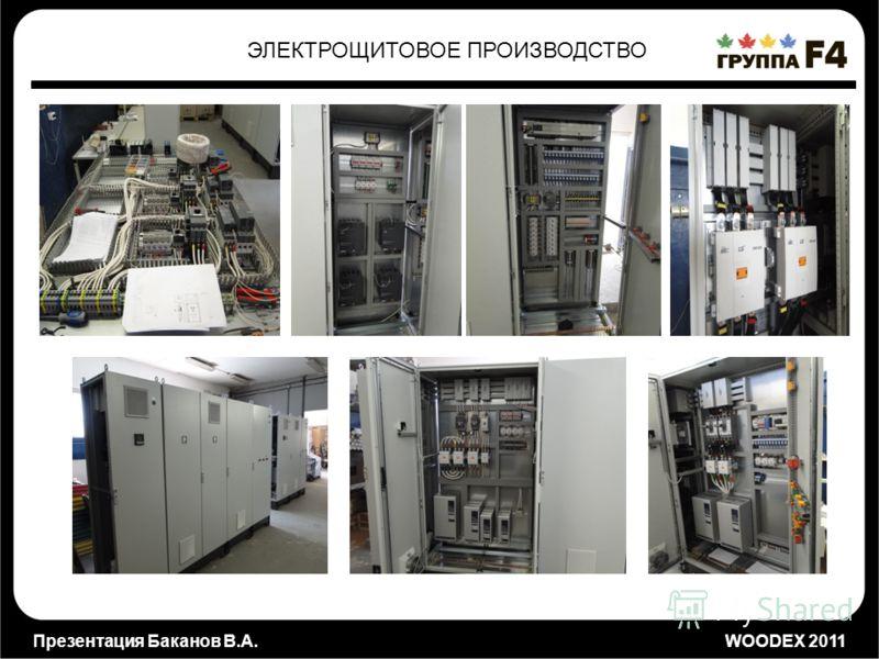 Презентация Баканов В.А. WOODEX 2011 ЭЛЕКТРОЩИТОВОЕ ПРОИЗВОДСТВО