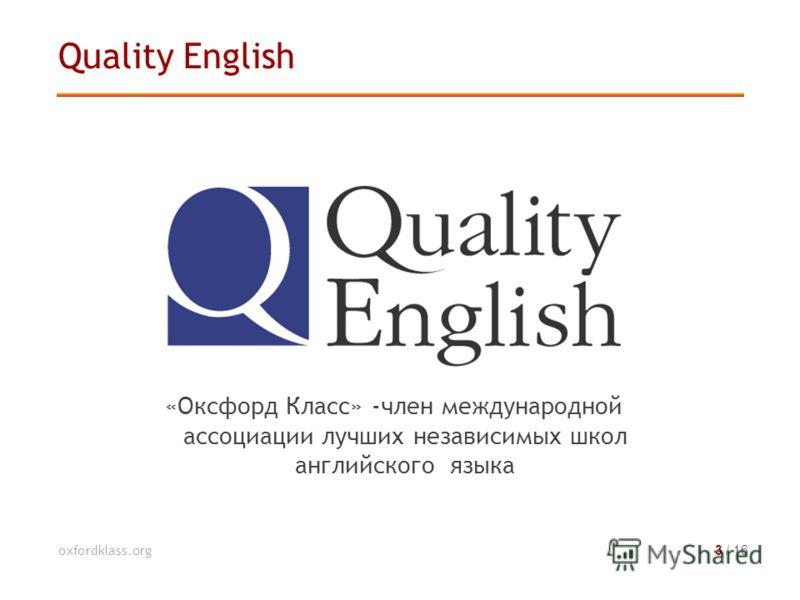 Quality English oxfordklass.org 3 / 16 «Оксфорд Класс» -член международной ассоциации лучших независимых школ английского языка