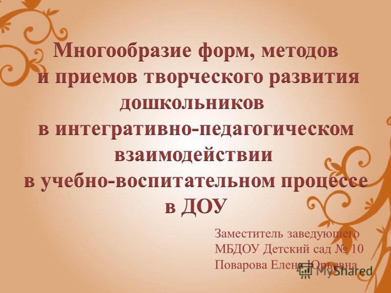 Заместитель заведующего МБДОУ Детский сад 10 Поварова Елена Юрьевна