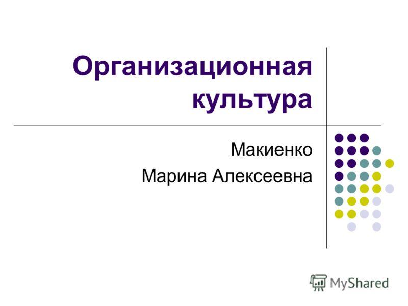 Организационная культура Макиенко Марина Алексеевна