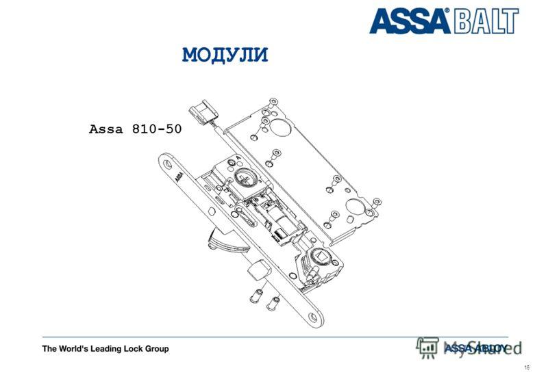 16 Assa 810-50 МОДУЛИ