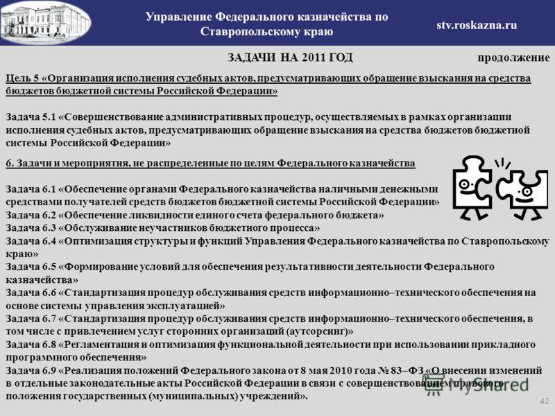 ЗАДАЧИ НА 2011 ГОД продолжение 42 Цель 5 «Организация исполнения судебных актов, предусматривающих обращение взыскания на средства бюджетов бюджетной системы Российской Федерации» Задача 5.1 «Совершенствование административных процедур, осуществляемы