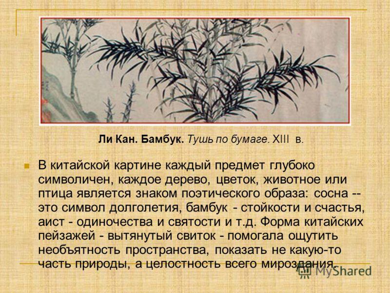 В китайской картине каждый предмет глубоко символичен, каждое дерево, цветок, животное или птица является знаком поэтического образа: сосна -- это символ долголетия, бамбук - стойкости и счастья, аист - одиночества и святости и т.д. Форма китайских п