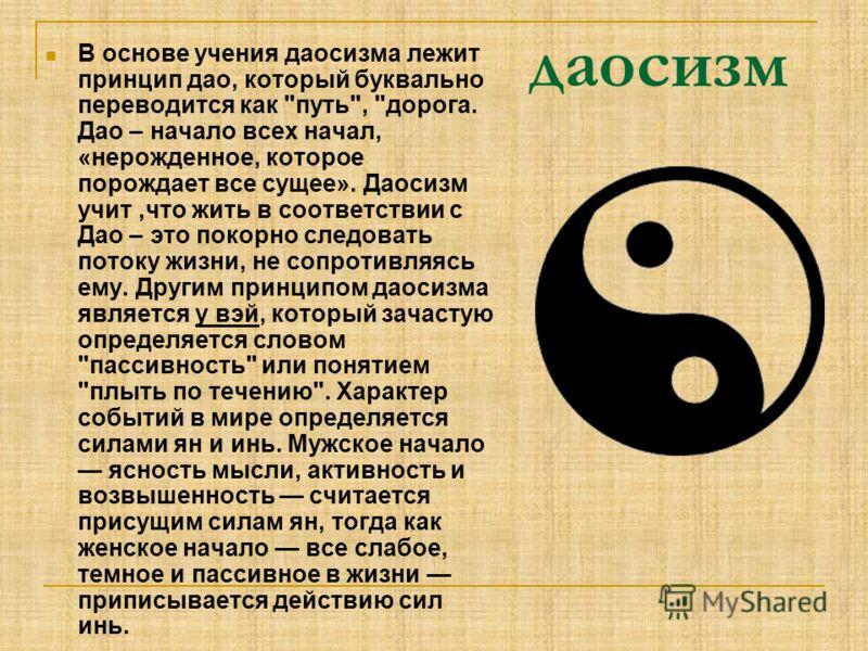 даосизм В основе учения даосизма лежит принцип дао, который буквально переводится как