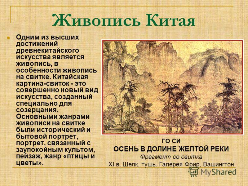 Живопись Китая Одним из высших достижений древнекитайского искусства является живопись, в особенности живопись на свитке. Китайская картина-свиток - это совершенно новый вид искусства, созданный специально для созерцания. Основными жанрами живописи н