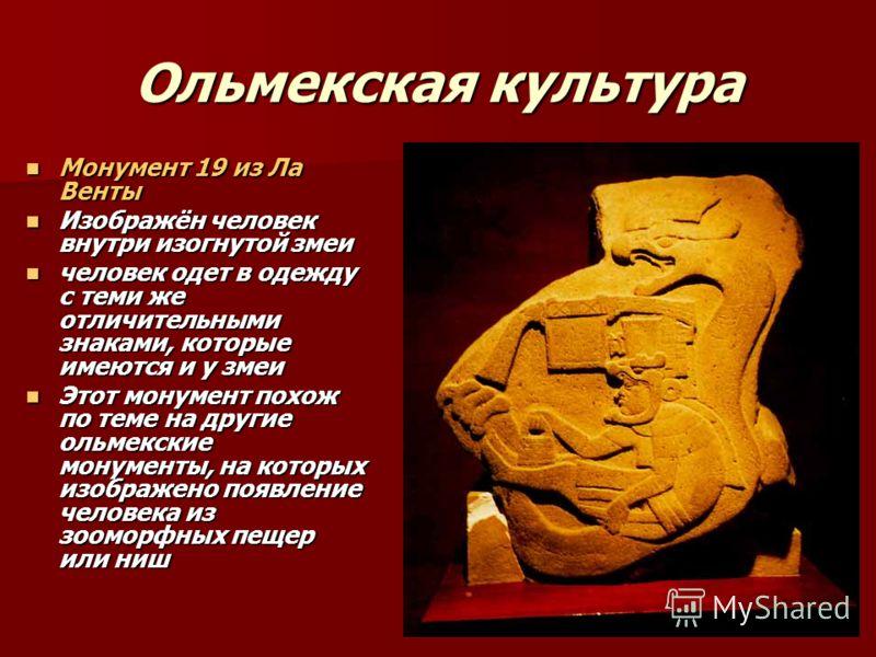 Ольмекская культура Монумент 19 из Ла Венты Монумент 19 из Ла Венты Изображён человек внутри изогнутой змеи Изображён человек внутри изогнутой змеи человек одет в одежду с теми же отличительными знаками, которые имеются и у змеи человек одет в одежду