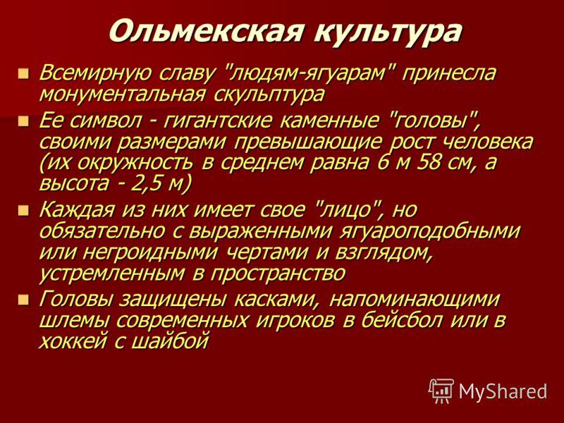 Ольмекская культура Всемирную славу
