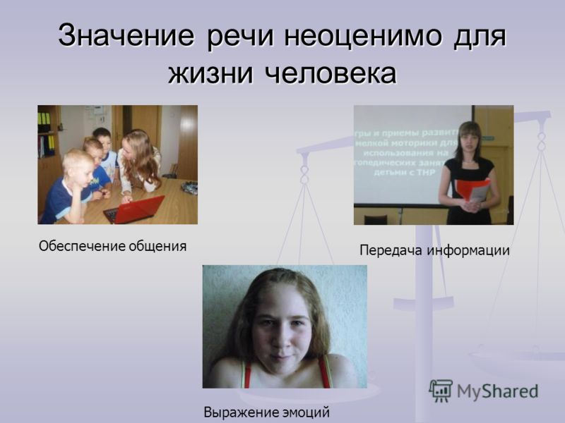 Значение речи неоценимо для жизни человека Обеспечение общения Передача информации Выражение эмоций