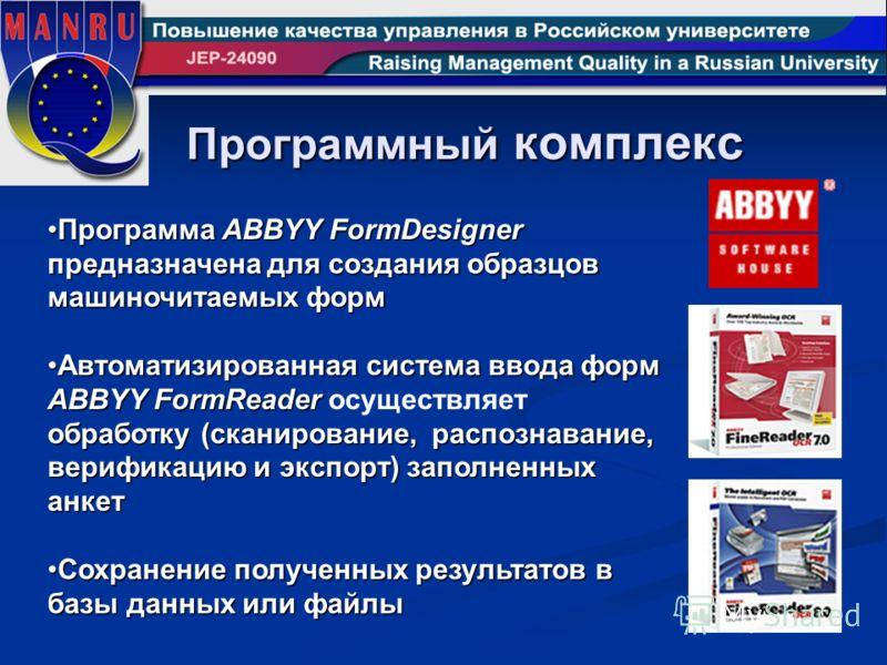Программный комплекс Программа ABBYY FormDesigner предназначена для создания образцов машиночитаемых формПрограмма ABBYY FormDesigner предназначена для создания образцов машиночитаемых форм Автоматизированная система ввода форм ABBYY FormReader обраб