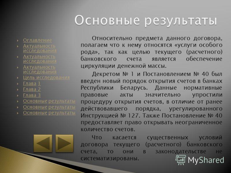 Оглавление Актуальность исследования Актуальность исследования Актуальность исследования Актуальность исследования Актуальность исследования Актуальность исследования Цель исследования Глава 1 Глава1 Глава 2 Глава 3 Основные результаты Основныерезуль