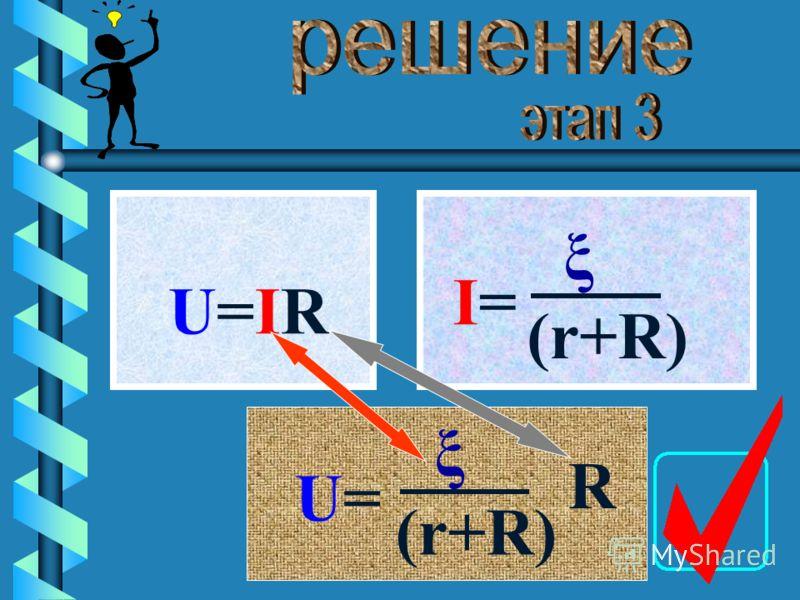 В цепи, содержащей источник электродвижущей силы падение напряжения на внутреннем сопротивлении и на нагрузке в сумме составляют величину ЭДС. Rr ξ ξ= UrUr Ur+Ur+ URUR URUR I =Ir+IR=Ir+IR =Ir=Ir=IR=IR =I(r+R) I= ξ (r+R) ξ I=I=