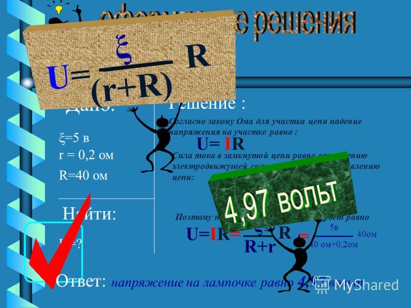 U=IRU=IR ξ I=I= U=U= ξ R