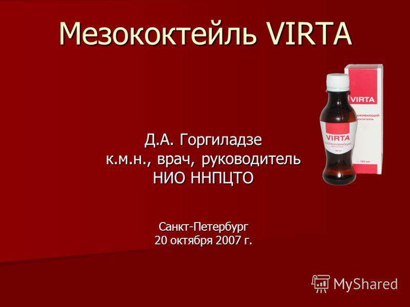 Мезококтейль VIRTA Д.А. Горгиладзе к.м.н., врач, руководитель НИО ННПЦТО Санкт-Петербург 20 октября 2007 г.