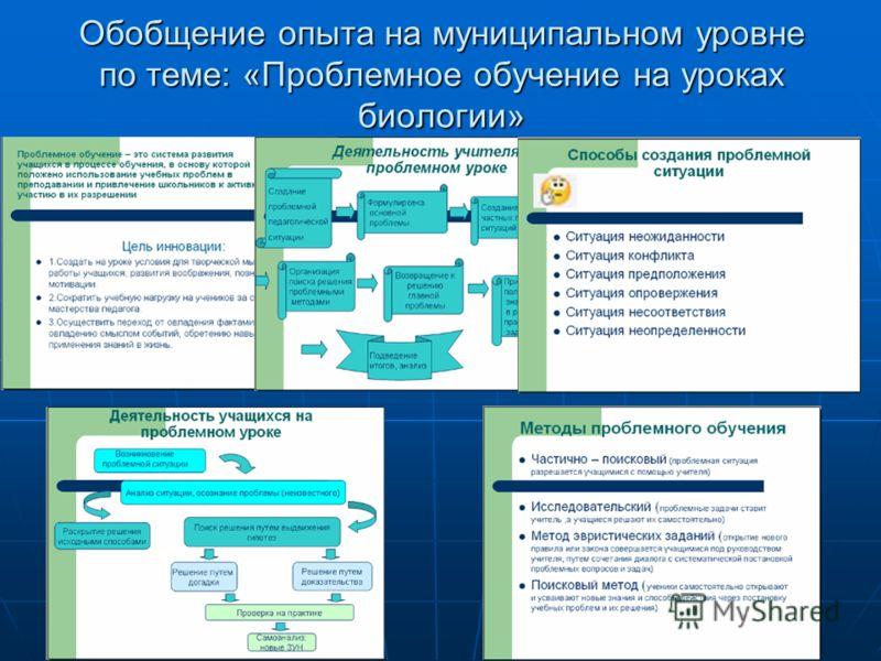 Обобщение опыта на муниципальном уровне по теме: «Проблемное обучение на уроках биологии»