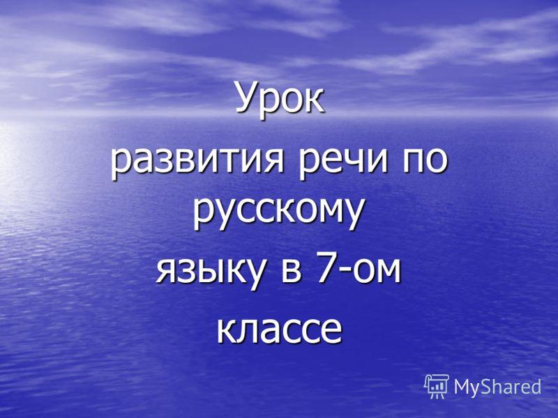 Урок развития речи по русскому языку в 7-ом классе
