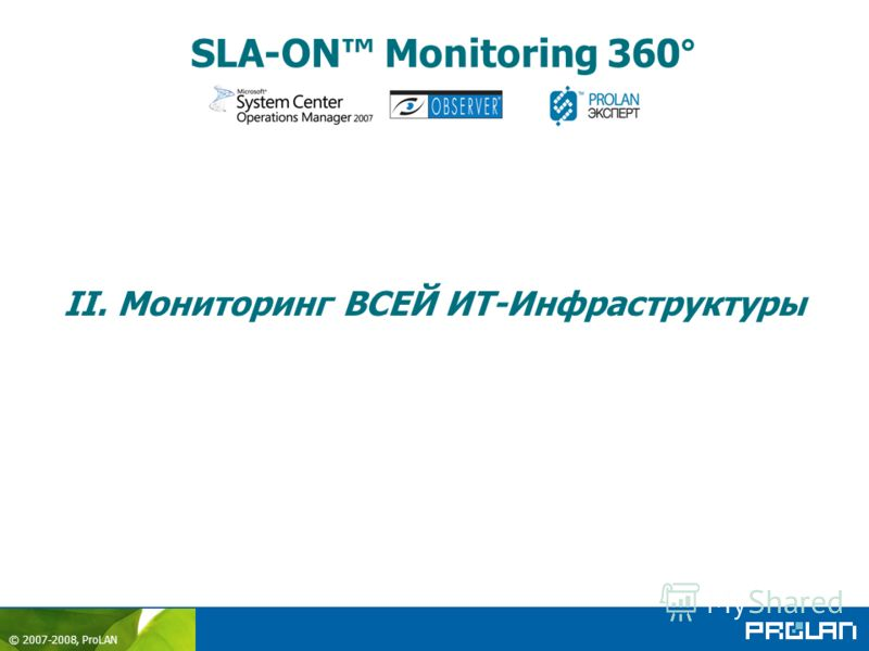 © 2007-2008, ProLAN SLA-ON Monitoring 360° II. Мониторинг ВСЕЙ ИТ-Инфраструктуры