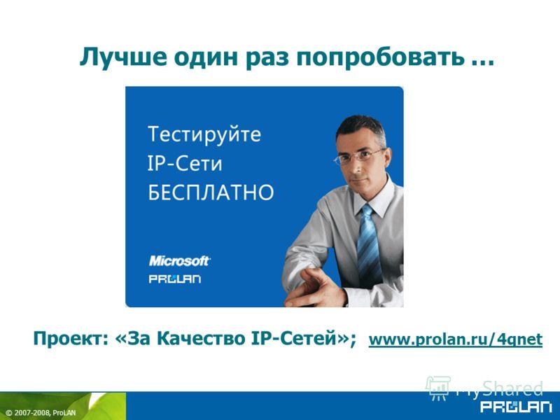 © 2007-2008, ProLAN Лучше один раз попробовать … Проект: «За Качество IP-Сетей»; www.prolan.ru/4qnet