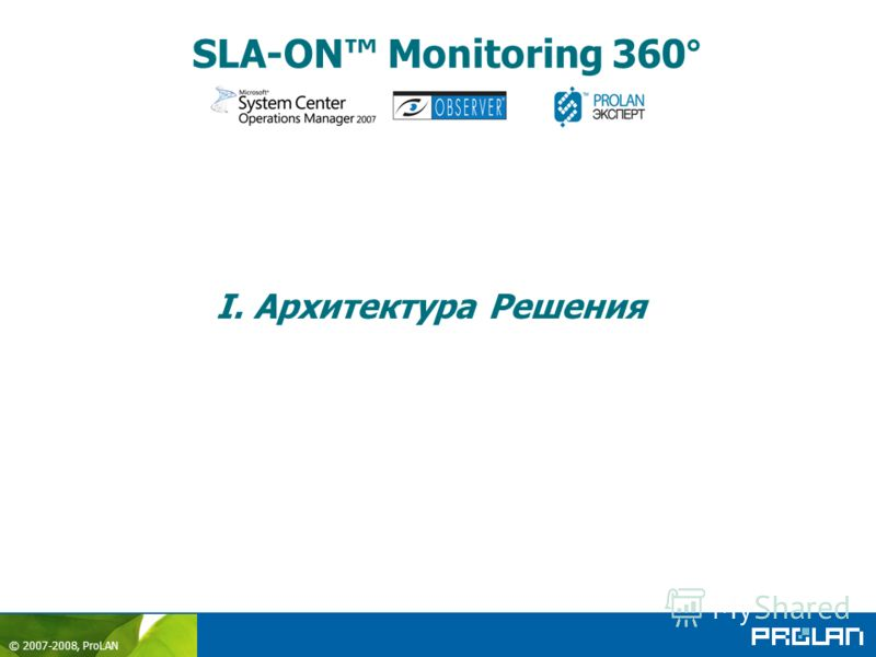© 2007-2008, ProLAN SLA-ON Monitoring 360° I. Архитектура Решения