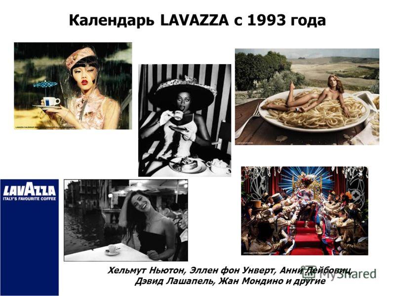Календарь LAVAZZA с 1993 года Хельмут Ньютон, Эллен фон Унверт, Анни Лейбовиц, Дэвид Лашапель, Жан Мондино и другие