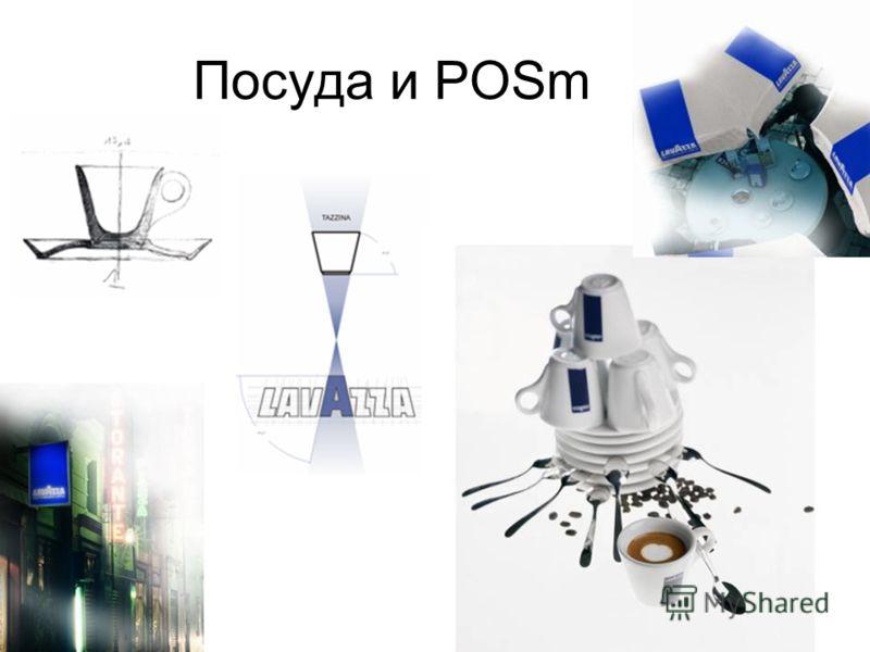 Посуда и POSm