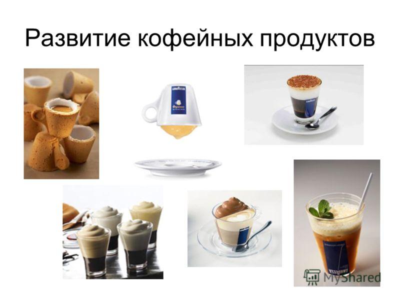 Развитие кофейных продуктов