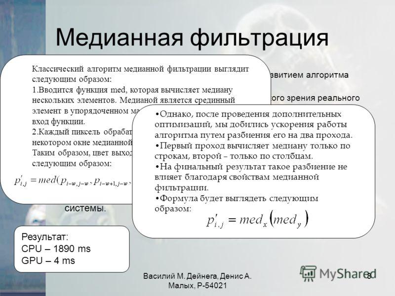 Василий М. Дейнега, Денис А. Малых, Р-54021 8 Медианная фильтрация Алгоритм медианной фильтрации является развитием алгоритма сглаживания. Обычно не используется в системах технического зрения реального времени из-за того, что выполняется очень долго