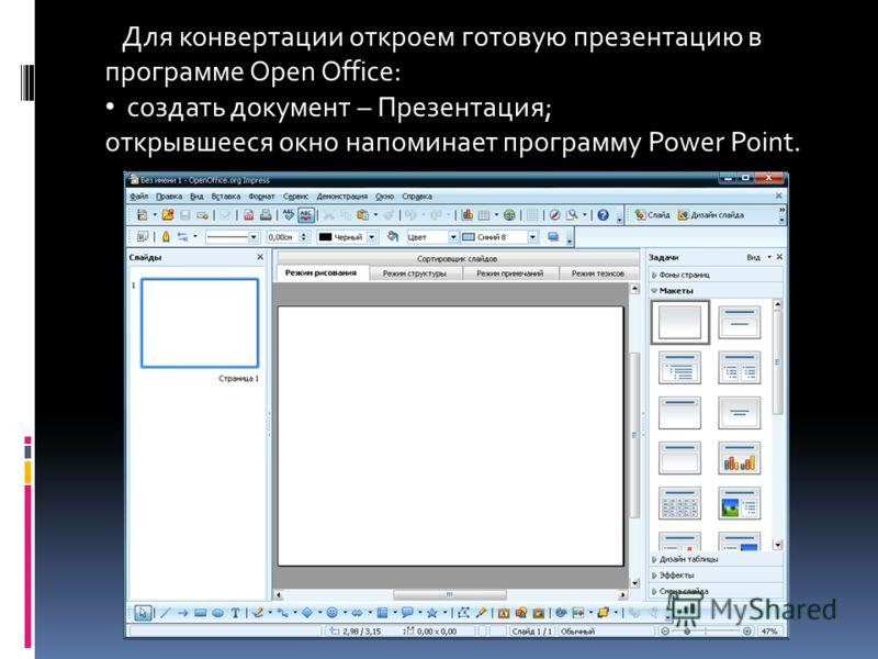 Для конвертации откроем готовую презентацию в программе Open Office: создать документ – Презентация; открывшееся окно напоминает программу Power Point.
