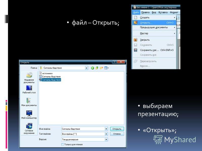 файл – Открыть; выбираем презентацию; «Открыть»;