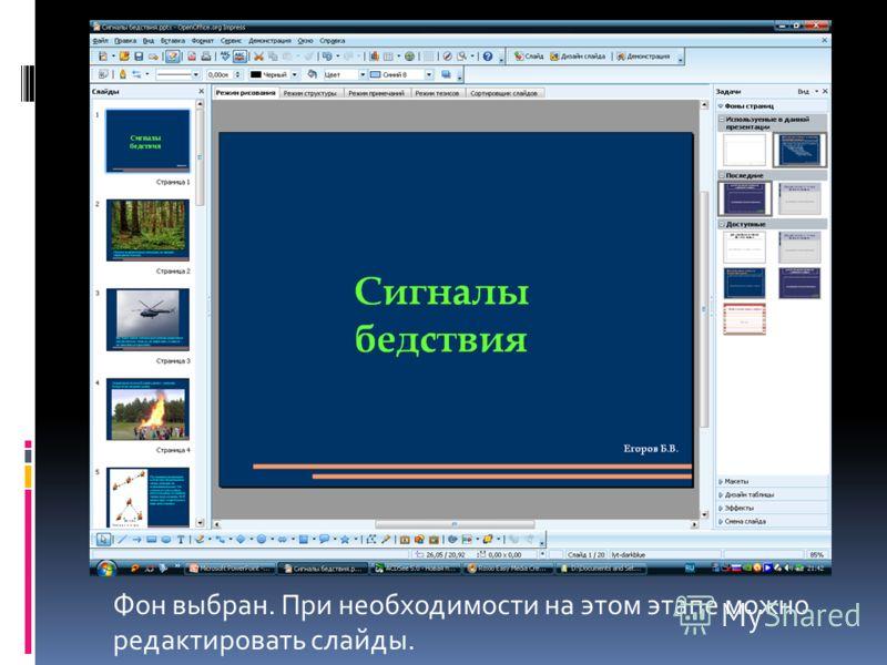 Фон выбран. При необходимости на этом этапе можно редактировать слайды.
