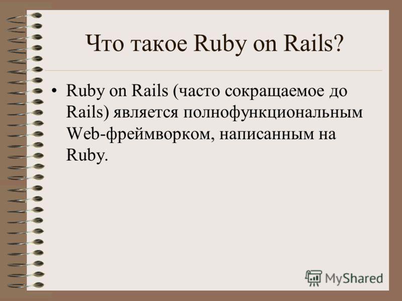 Что такое Ruby on Rails? Ruby on Rails (часто сокращаемое до Rails) является полнофункциональным Web-фреймворком, написанным на Ruby.