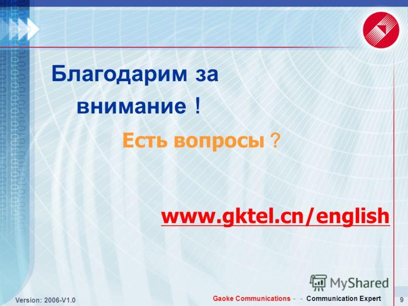 8 Version: 2006-V1.0 Gaoke Communications Communication Expert Важнейшие преимущества системы контроля и оповещения о неисправностях Способность выявлять вмешательство в работу системы и аварии в результате внешних воздействий. Дистанционное подключе