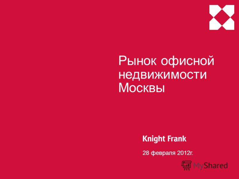 Рынок офисной недвижимости Москвы 28 февраля 2012г.