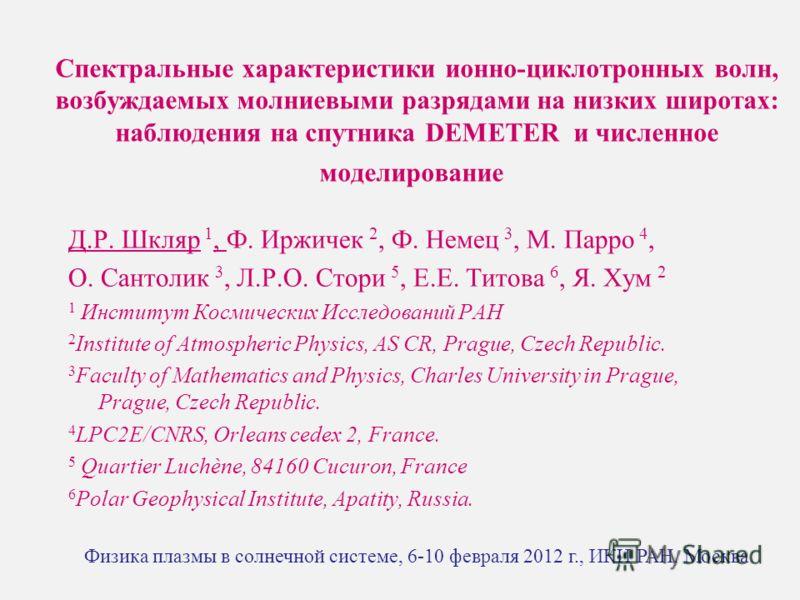 Спектральные характеристики ионно-циклотронных волн, возбуждаемых молниевыми разрядами на низких широтах: наблюдения на спутника DEMETER и численное моделирование Д.Р. Шкляр 1, Ф. Иржичек 2, Ф. Немец 3, М. Парро 4, О. Сантолик 3, Л.Р.О. Стори 5, Е.Е.