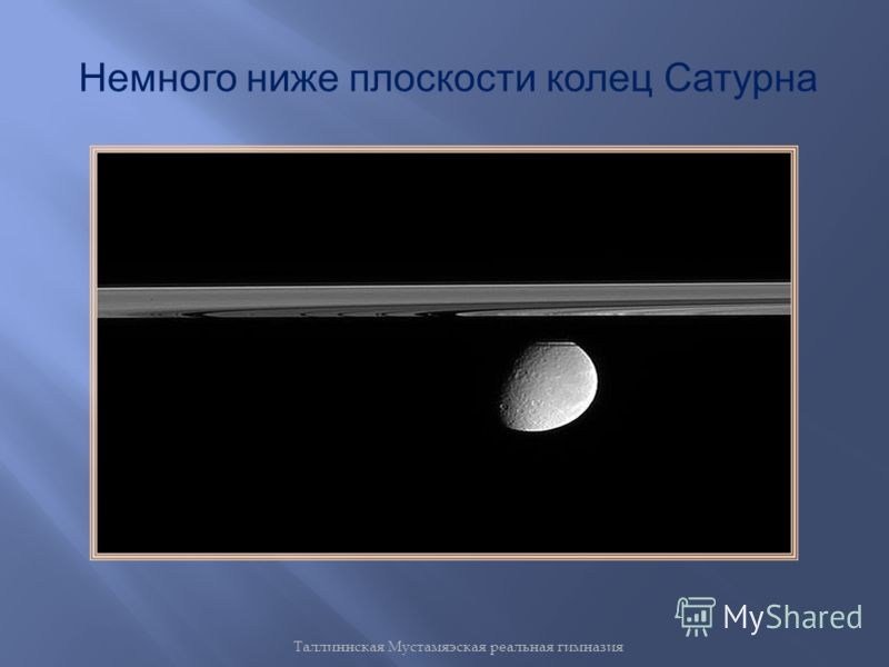 Немного ниже плоскости колец Сатурна