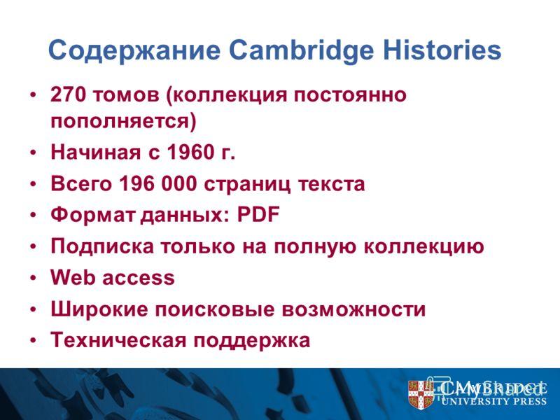 Содержание Cambridge Histories 270 томов (коллекция постоянно пополняется) Начиная с 1960 г. Всего 196 000 страниц текста Формат данных: PDF Подписка только на полную коллекцию Web access Широкие поисковые возможности Техническая поддержка