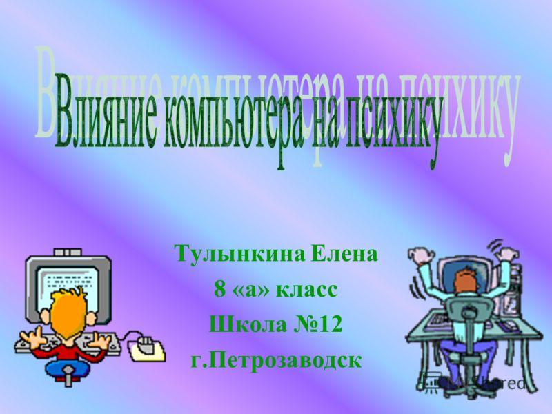 Тулынкина Елена 8 «а» класс Школа 12 г.Петрозаводск