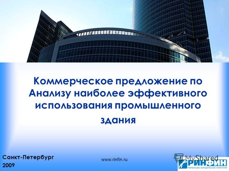 www.rinfin.ru Коммерческое предложение по Анализу наиболее эффективного использования промышленного здания Санкт-Петербург 2009