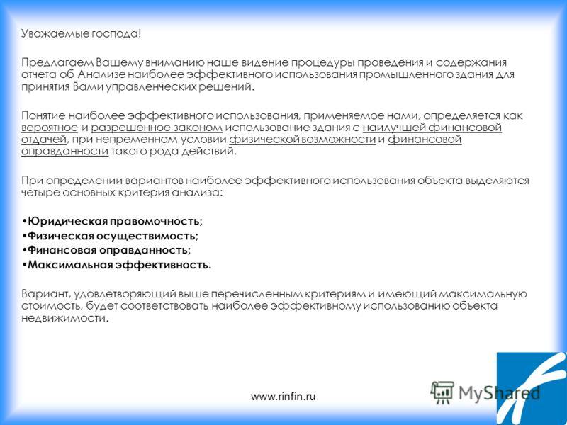 www.rinfin.ru Уважаемые господа! Предлагаем Вашему вниманию наше видение процедуры проведения и содержания отчета об Анализе наиболее эффективного использования промышленного здания для принятия Вами управленческих решений. Понятие наиболее эффективн
