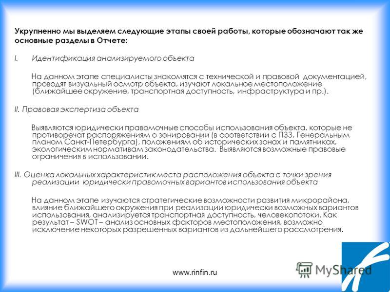 www.rinfin.ru Укрупненно мы выделяем следующие этапы своей работы, которые обозначают так же основные разделы в Отчете: I.Идентификация анализируемого объекта На данном этапе специалисты знакомятся с технической и правовой документацией, проводят виз