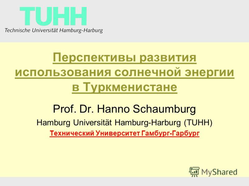 Перспективы развития использования солнечной энергии в Туркменистане Prof. Dr. Hanno Schaumburg Hamburg Universität Hamburg-Harburg (TUHH) Технический Университет Гамбург-Гарбург