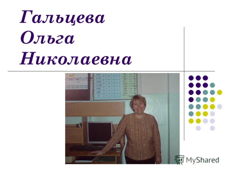 Гальцева Ольга Николаевна