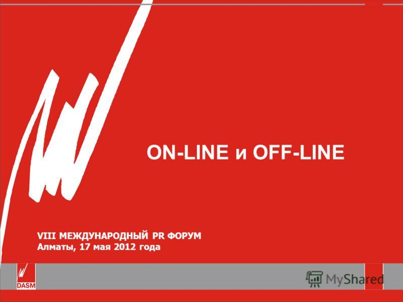 ON-LINE и OFF-LINE VIII МЕЖДУНАРОДНЫЙ PR ФОРУМ Алматы, 17 мая 2012 года