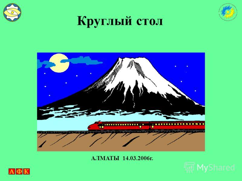 АФКАФК АЛМАТЫ 14.03.2006г. Круглый стол