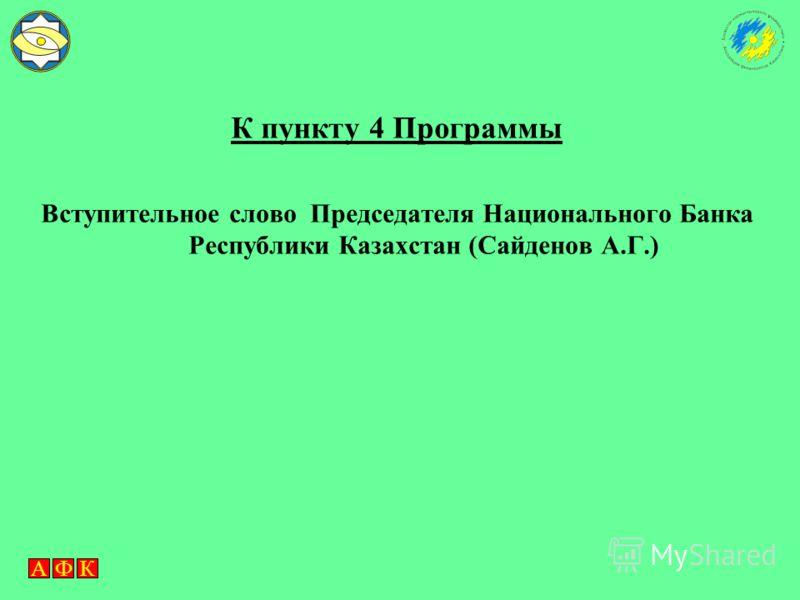 АФКАФК К пункту 4 Программы Вступительное слово Председателя Национального Банка Республики Казахстан (Сайденов А.Г.)